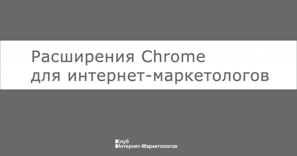 Расширения Chrome для интернет-маркетологов