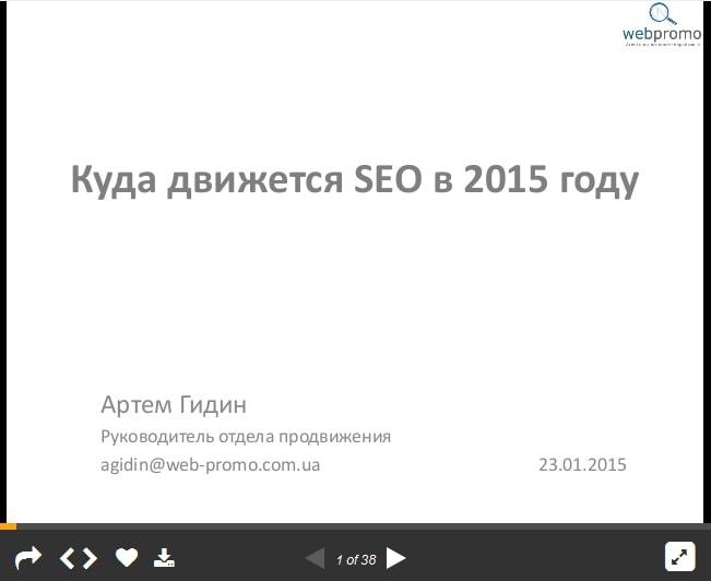 Куда движется SEO в 2015 году. Артем Гидин