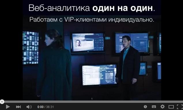 «Веб-аналитика один на один: работаем с VIP-клиентами индивидуально». Роман Рыбальченко