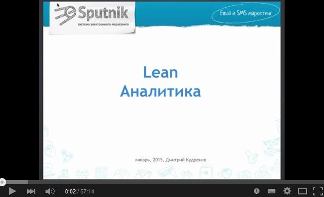 «Lean Аналитика» (Lean Analytics). Дмитрий Кудренко